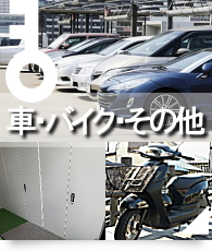 車やバイクの鍵の鍵開け(鍵開錠)、鍵交換
